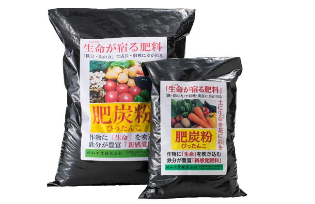 炭肥料「肥炭粉(ぴったんこ)」